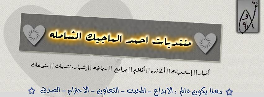 منتديات احمد الماجيك الشامله تــرحــب بــكـم