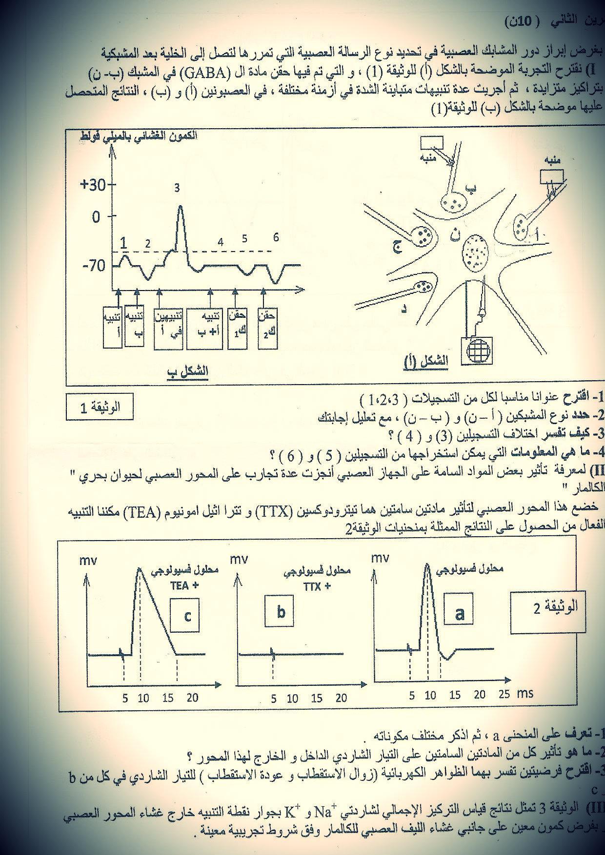 اختبارات ثانويتي للفصل الثاني..شعبة العلوم تجريبية~ 739838107.jpg
