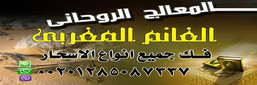 اصدق شيوخ المغرب بشهاده الملايين00201285087337 318197496