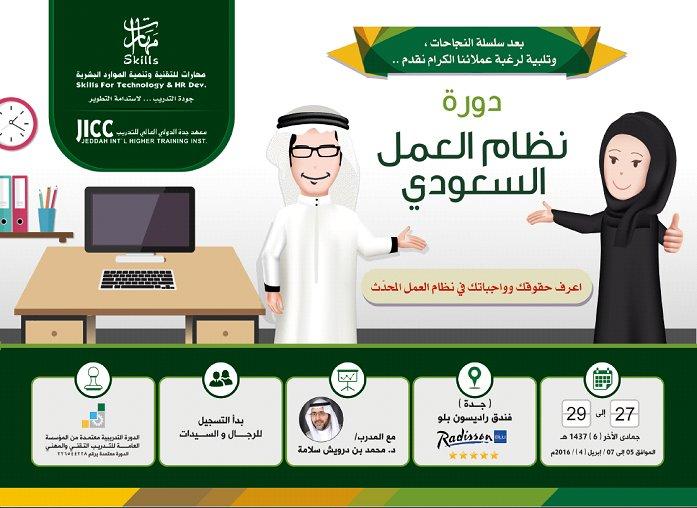 دورة نظام العمل السعودي