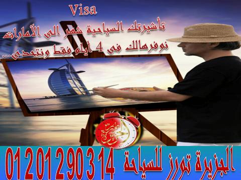 قوة طموحك هو الذى يؤثر على واقع حياتك .. لذلك نساعدك فى أستخراج تأشيرة شهر سياحة الى الامارات 668523338