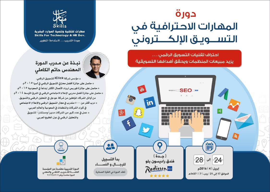 دورة المهارات الاحترافية في التسويق الإلكتروني