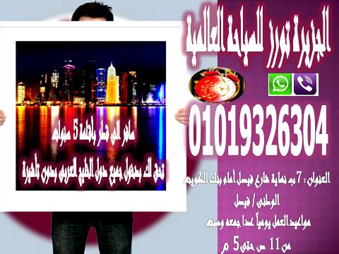 أقامة سنوات دولة أغنى الخليج 139204795.png