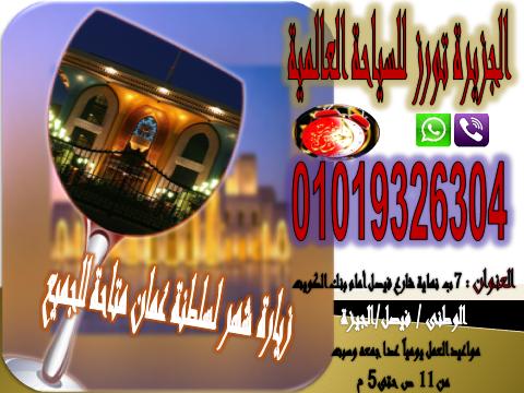 أحصل تأشيرة سلطنة عمان للرجال 419127682.png