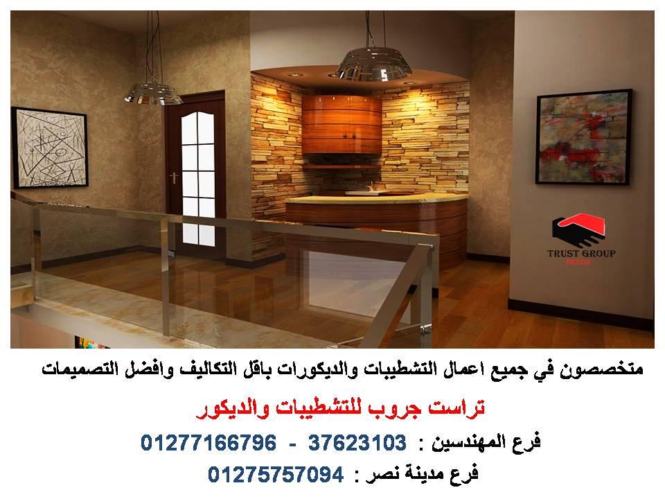 شركات ديكورات شركة تشطيبات مصر( 571575814.jpg
