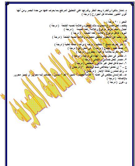امتحان اللغة العربية للثانوية العامة نظام حديث 2019 بالاضافة الي الاجابة النموذجية 314943769