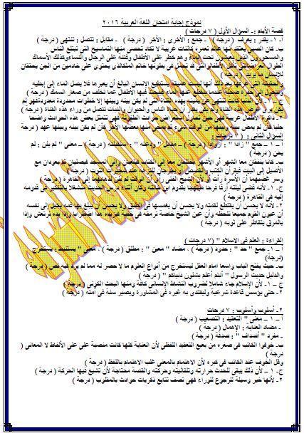امتحان اللغة العربية للثانوية العامة نظام حديث 2019 بالاضافة الي الاجابة النموذجية 675960154