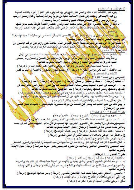 امتحان اللغة العربية للثانوية العامة نظام حديث 2019 بالاضافة الي الاجابة النموذجية 703003171