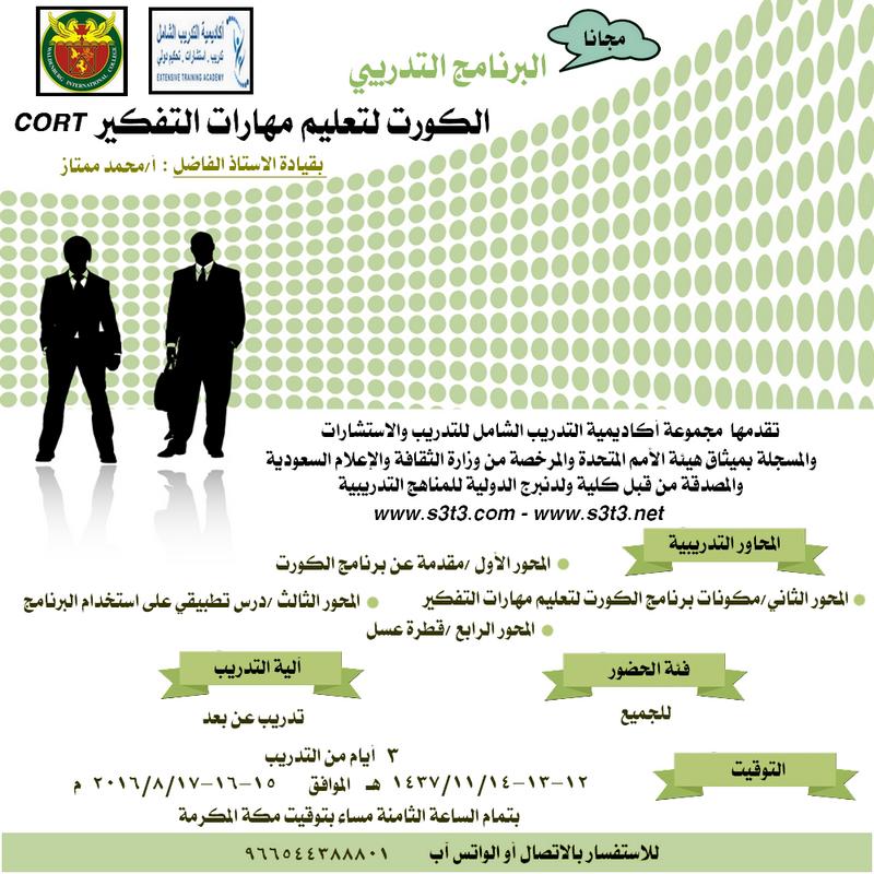 البرنامج التدريبي (الكورت لتعليم مهارات 396395176.png