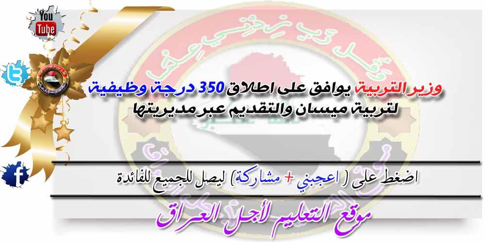 وزير التربية يوافق على اطلاق 350 درجة وظيفية لتربية ميسان والتقديم عبر مديريتها