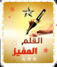 رد: دعوني أناجي مولى جليلاً ... مشاري العفاسي