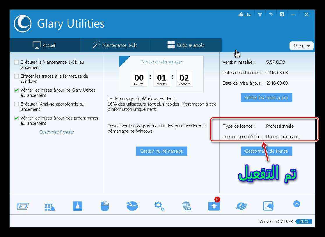البرنامج العملاق تنظيف مخلفات الجهاز _Glary Utilities v5.57.0.78 Final بوابة 2016 519414354.png