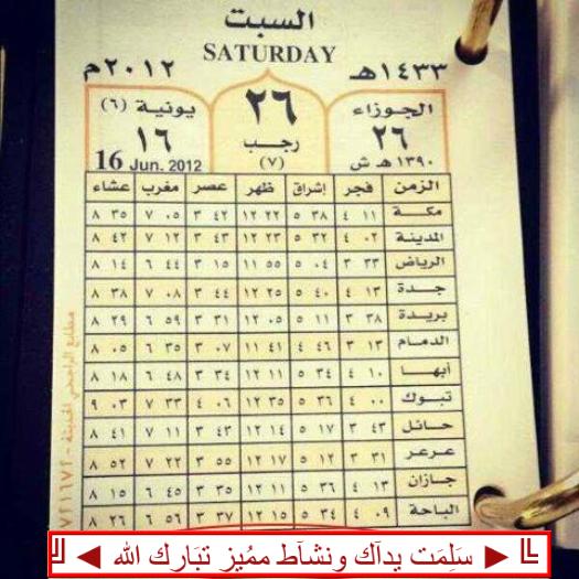 رد: ثناء القرآن على الصحابة سد لذريعة الطعن فيهم