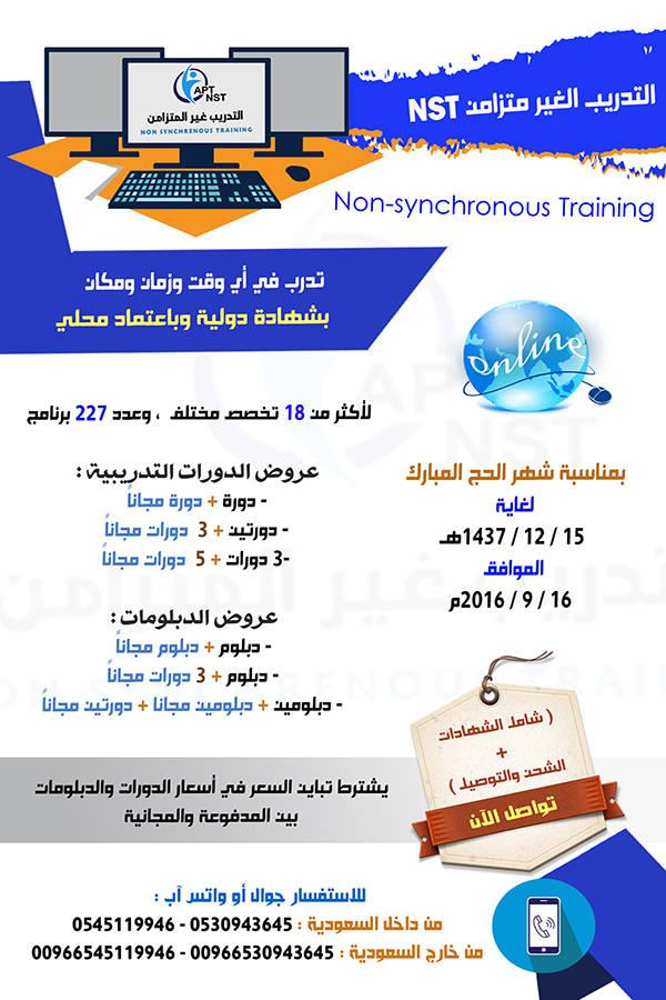 التدريب غير المتزامن nst بمناسبة شهر الحج
