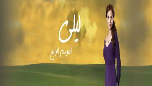مسلسل ليلى الموسم الرابع