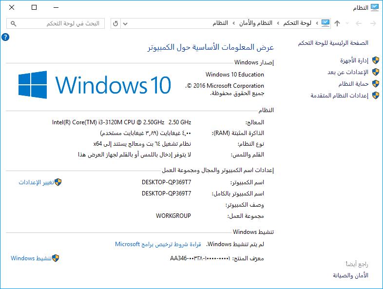 تم التفعيل - طلب سيريال تنشيط Windows 10 Education 2016 | زيزووم