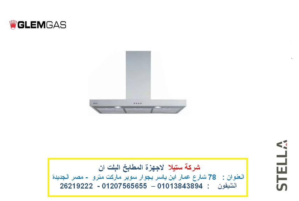 مسطح جليم اجهزة جليم شركة 476175405.jpg