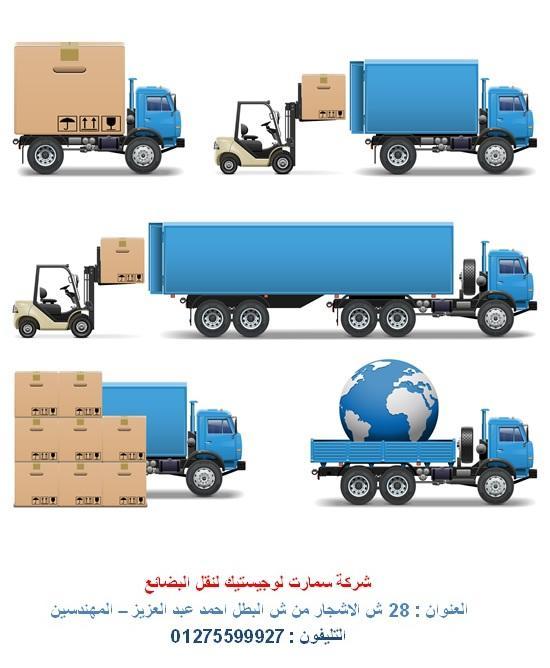 شركة بضائع طرود بجميع الاحجام 706890819.jpg