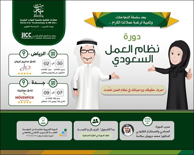 دورة نظام العمل السعودي للرجال والنساء 582708733.jpeg