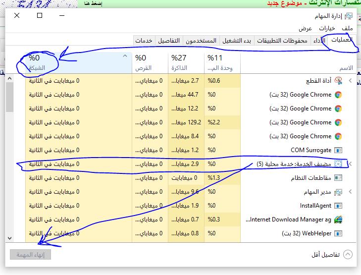 حل مشكلة استهلاك الانترنت ويندوز update windows 10 stop