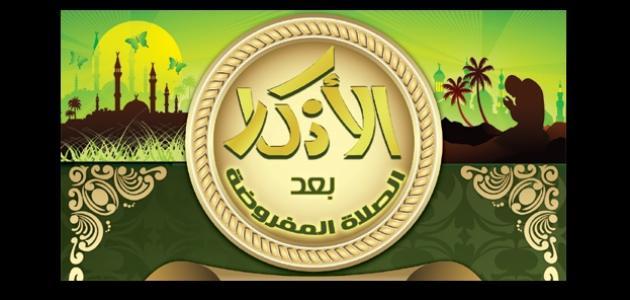 أذكار الصباح والمساء ويوم الجمعه 686362385