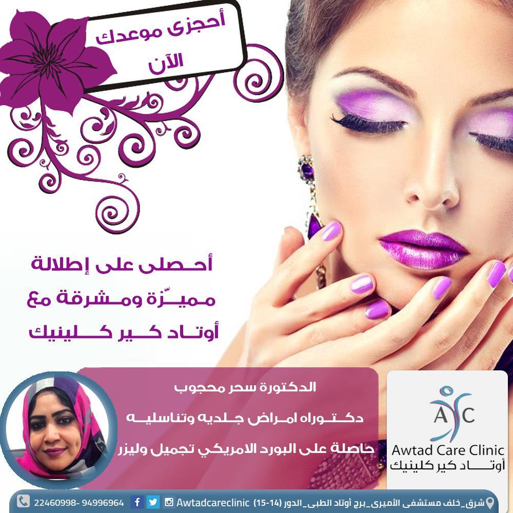 عمليات التجميل بالليزر ازالة الشعر