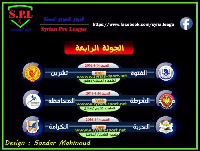 الجولة الرابعة من الدوري السوري الممتاز