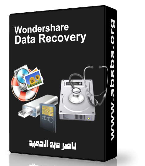 استرجاع الفورمات Wondershare Data Recovery 5.0.7.8 Multilin 2016 956592107.png