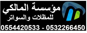 مظلات وسواتر المالكي 0554420533