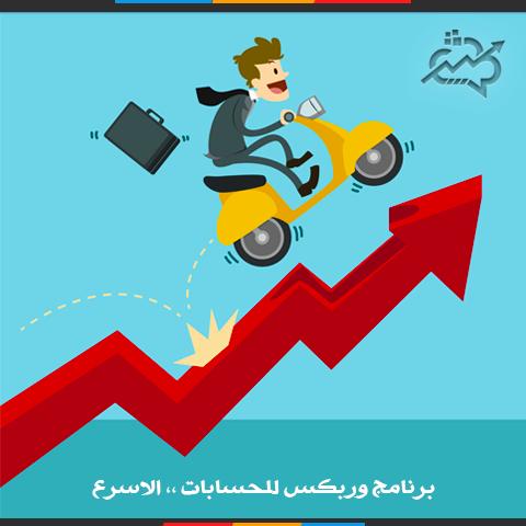 برنامج البرنامج الأمثل لإدارة التجارى