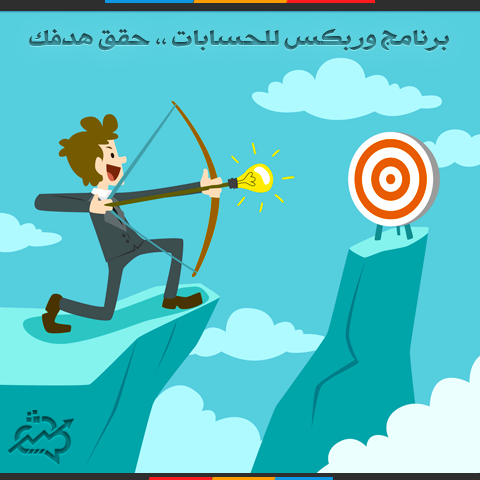 برنامج وربكس للحسابات هدفك