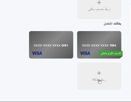 uquid والحصول بطاقة فيزا افتراضية 542137564.png