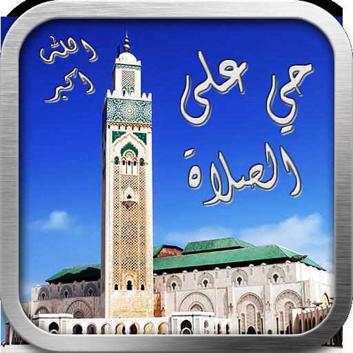 █ █ █ تطبيق مواعيد الصلوات Athan Salaat