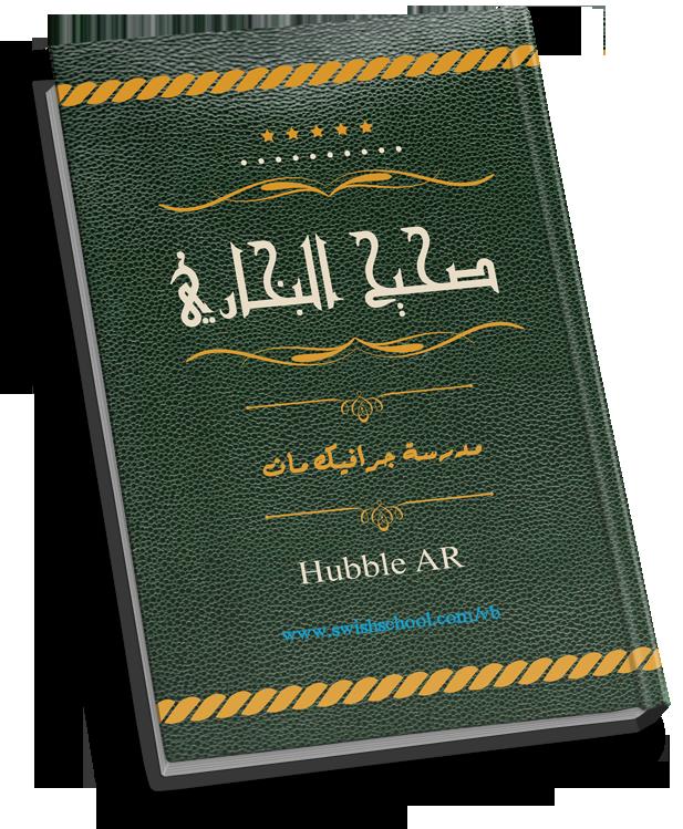 اليوم نعلن حصرياا إصدار كتاب صحيح البخاري كامل باسم مدرسة