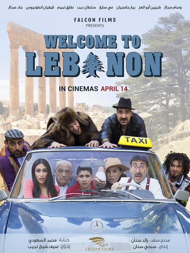 أهلًا بكم في لبنان