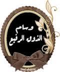 وسام الذوق الرفيع