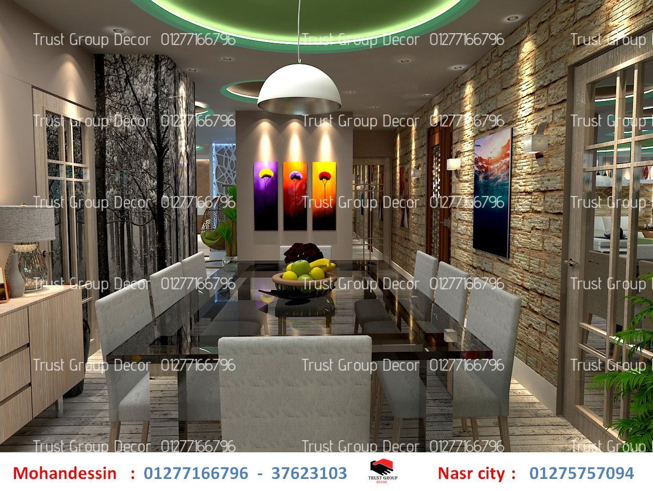 شركة ديكور  - شركة ديكورات  ( للاتصال 01277166796 ) 809595105.jpg