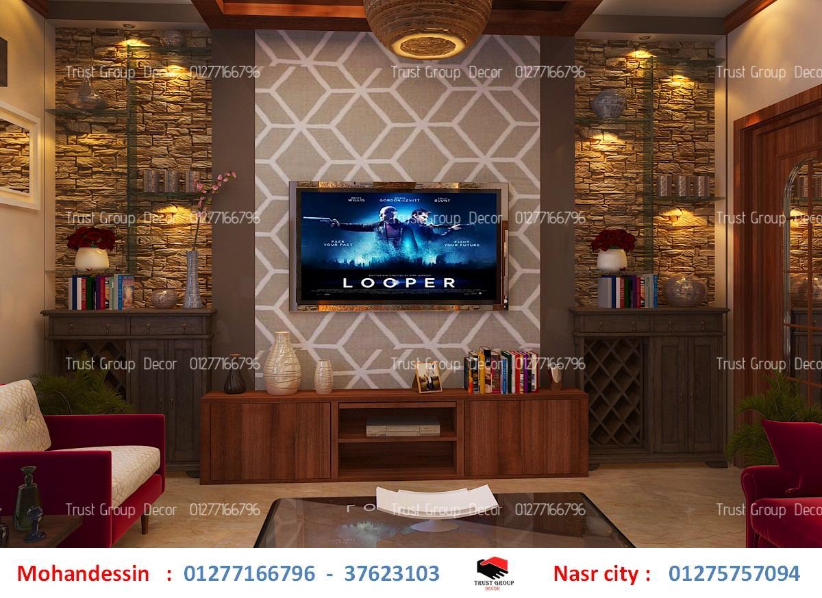 شركة ديكور  - شركة ديكورات  ( للاتصال 01277166796 ) 867786707.jpg