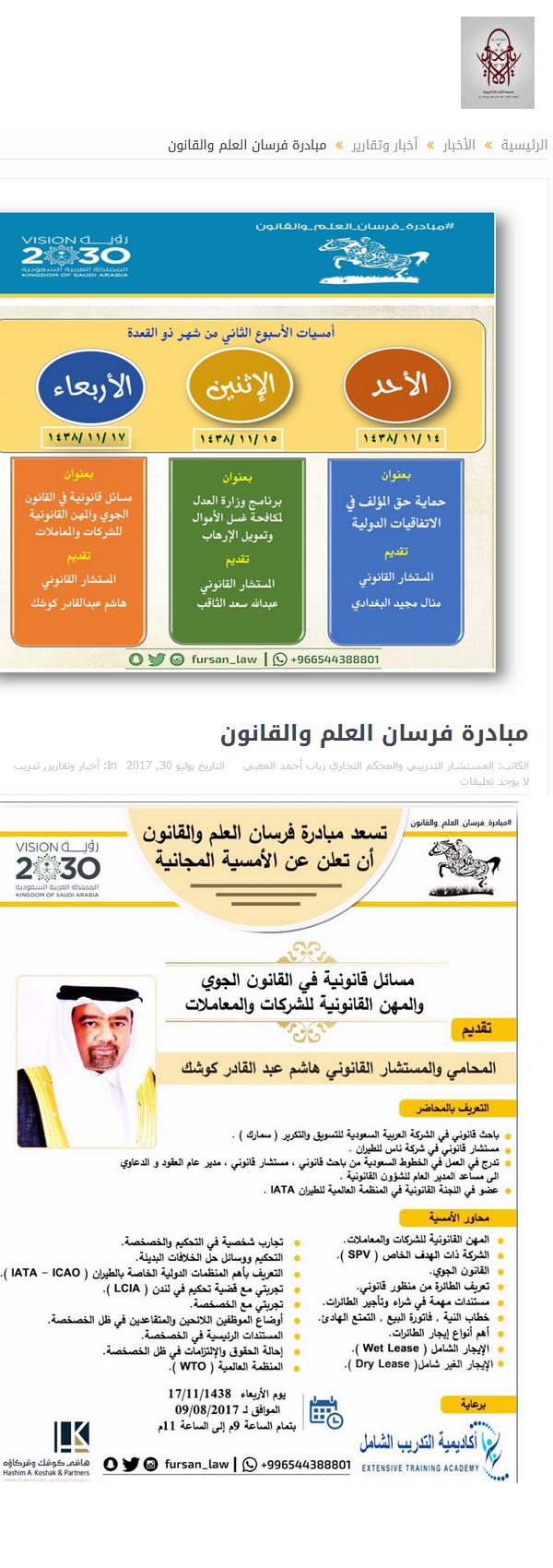 صحيفة الايام تنشر مبادرة فرسان