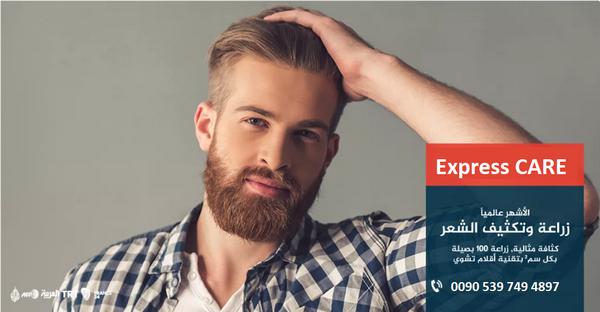 Expresscare-me.com اكسبريس لزراعة تكثيف الشعر