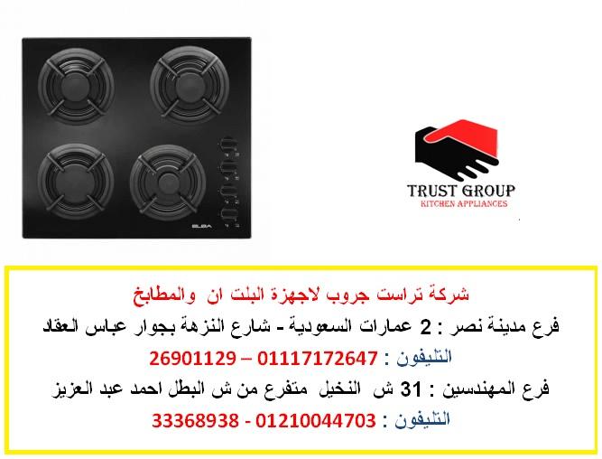 مسطحات البا  - مسطح بلت ان غاز البا  ( للاتصال   01117172647 )  162635314
