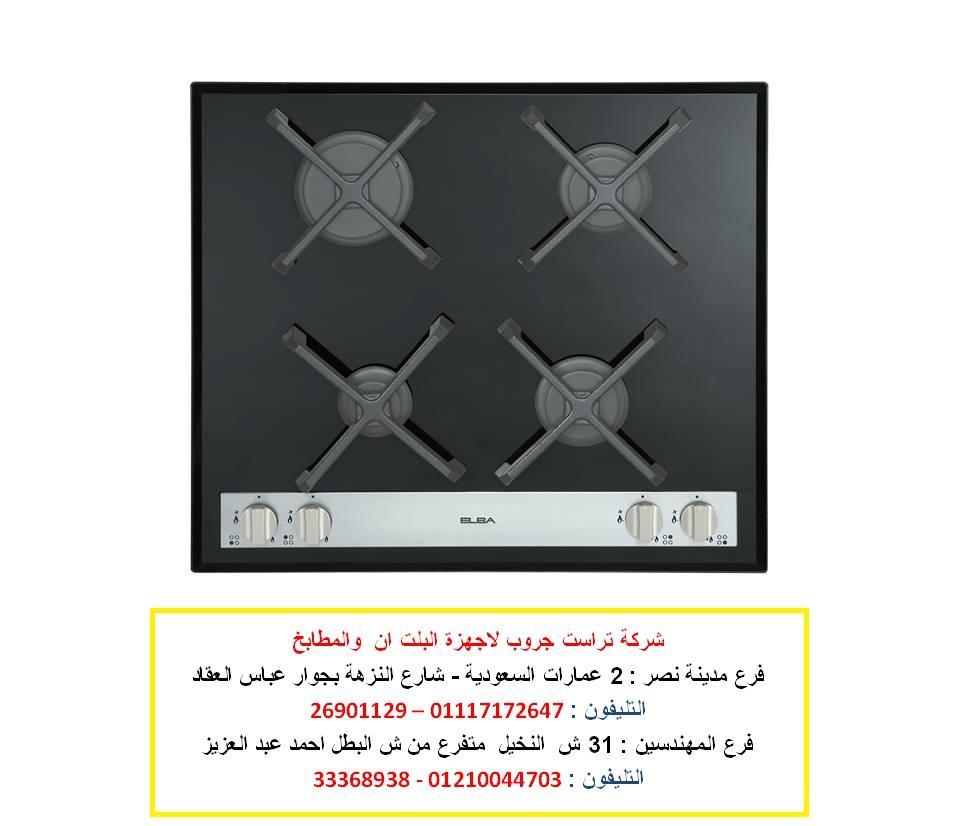 مسطح غاز -  مسطح غاز  60 سم البا   ( للاتصال  01210044703 )