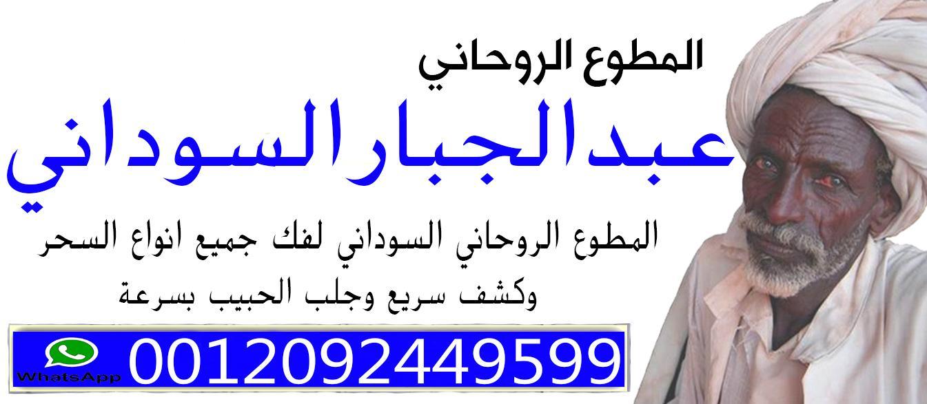 معالج روحاني سلطنة عمان الجبار