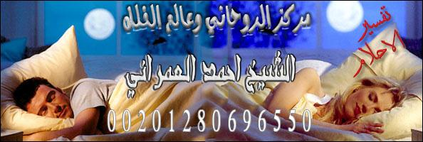 روحاني المطلقه00201280696550