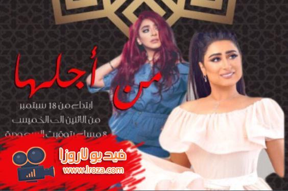مسلسل من اجلها الحلقة 27 السابعة والعشرون