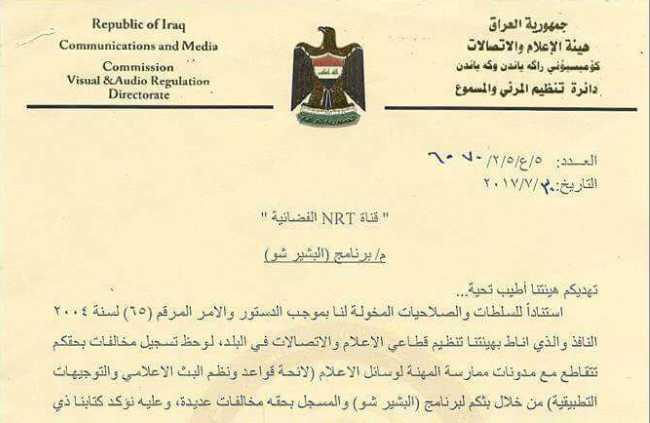 قرار بغداد بوقف فضائيات كردية يثير مخاوف من تحول وسائل الإعلام الى ضحية للأزمة السياسية