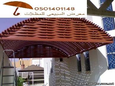 اسعار سواتر ومظلات