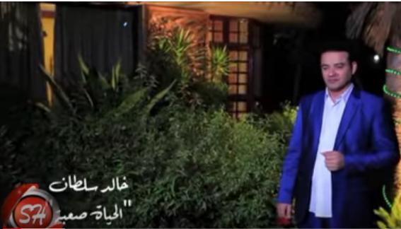 اغنية خالد سلطان الحياة صعبة