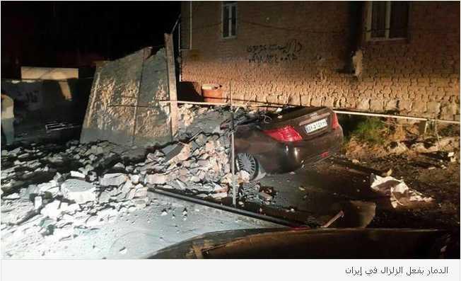 عشرات القتلى ومئات الجرحى بزلزال ضرب الحدود العراقية الإيرانية