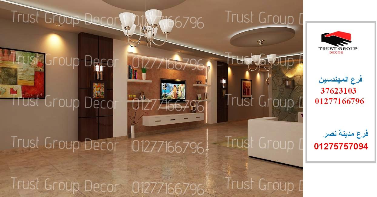 صور ديكور شقة